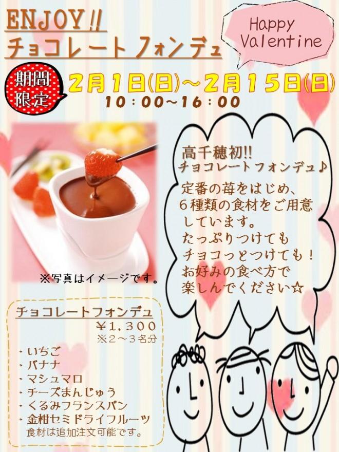 チョコレートフォンデュ バレンタイン カフェ アンソレイユ 高千穂