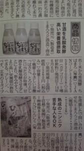 日本食料新聞 高千穂 名物
